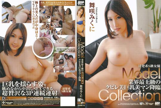 Model Collection 業界最上級のクビレ美巨乳美マン降臨